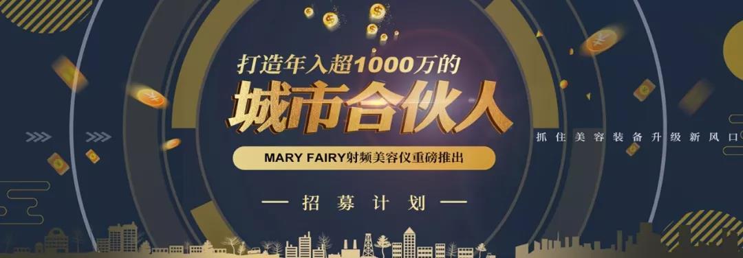 重磅!玛丽仙美容仪推出城市合伙人招募计划,打造年入超1000万城市合伙人