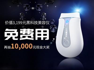活动 | 价值3199元黑科技美容仪免费用,再抽10000元现金大奖!