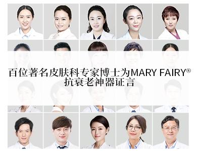 百位著名皮肤科专家教授亲测推荐MARY FAIRY®射频美颜机!