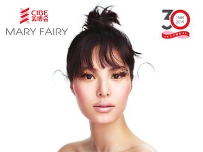 第 53 届国际美博会MARY FAIRY玛丽仙射频美容仪为您揭开抗衰的秘密!